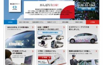 株式会社東広島タクシー