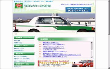 万代タクシー株式会社/ハイヤー・観光タクシー受付