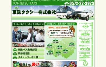 東鉄タクシー/本社